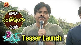 Pawan Kalyan Speech At Sunil & N Shankar's Two Countries Movie Teaser Launch - Bhavani HD Movies