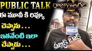 Raju Gari Gadhi 2 Public Talk Samantha Raju Gari Gadhi 2 Public Talk Pawan Review And Rating