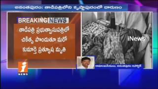 Mother and Two Daughters Brutally Killed By Miscreants In Tadipatri | Anantapur | iNews