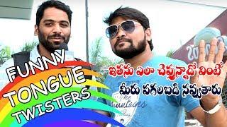 Watch Telugu Funny Tongue Twisters Funny Pranks Videos Video