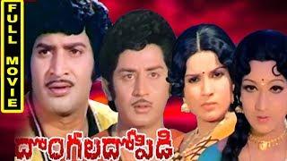 Dongala Dopidi Telugu Full Movie    Krishna, Mohan babu, Kanchana