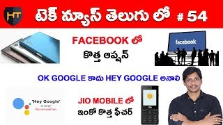 Tech News # 54 - New Feature In Jio phone, Iphone x, Sony New Mobile, Faceook New feature
