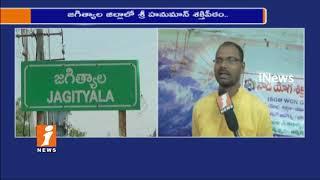 Sujok Nadi Yoga Training Camp In Presence Of Sri Hanuman Shakti Peeth In Jagtial   iNews