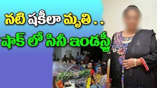 Actress SHAKILA Passed Away || Bollywood actress Shakila passes away || Top Telugu Tv