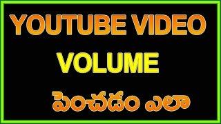 How to Increase volume of youtube videos   Telugu