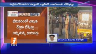 144 Section Imposed in West Godavari Ahead Of Baahubali 2 Release | Black Tickets Mafia | iNews