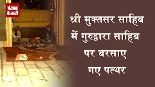 Shri Mukatsar Sahib में Gurudwara Sahib पर बरसाए गए पत्थर