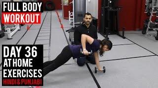 | Day 36 | FULL Body Workout at HOME! (Hindi / Punjabi)