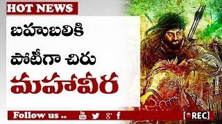 Chiranjeevi 151  Uyyalawada Narasimha Reddy titled as Mahaa veera I  baahubali vs mahaa veera