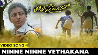 Tholi Premalo Movie Songs Ninne Ninne Vethakana Video Song || Chandran, Anandhi Prabhu Solomon