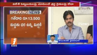 Jana Sena Chief Pawan Kalyan Demands TO Government Over Mirchi Support Price For Farmers   iNews