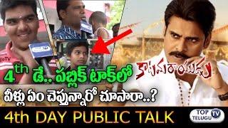 Katamarayudu Fourth Day Public Talk   Public Response   Pawan kalyan   Public Review   Top Telugu TV