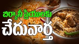 బిర్యానీ ప్రియులకు చేదువార్త | Bad News for Hyderabad Biryani Lovers | Hotel Ride | Top Telugu TV