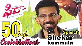 Sekhar Kammula Speech At Fidaa 50 Days Celebrations Varun Tej, Sai Pallavi