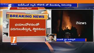 Massive Fire Accident In HPCL Gas Godown At Cherlapally   People's Fears   iNews