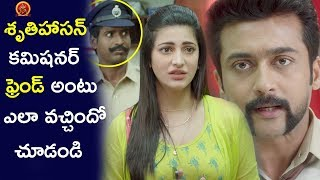 శృతిహాసన్ కమిషనర్ ఫ్రెండ్ అంటు ఎలా వచ్చిందో చూడండి - 2017 Latest Telugu Movie Scenes - S3