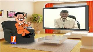 Funny Conversation Between Dada And Chandrababu On Special Status | Pin Counter | iNews