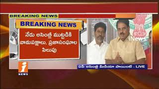 Palle Raghunatha Reddy Speaks To Media on Budget Allocation To Welfare Programmes in AP | iNews