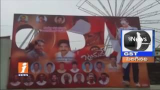 Ganta Ravi Teja Jayadev Posters Destroyed at Raju theater By Unknown People | Narsipatnam | iNews