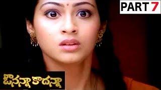 Avunanna Kaadanna Full Movie Part 7 || Uday Kiran, Sada || Teja || RP Patnaik