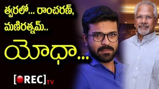 Mani Ratnam and Ram Charan Film is Yodha soon on track | RECTVINDIA