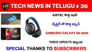 Tech News In Telugu #36 - Samsung Galaxy s6 Oreo Update , Oneplus update, Aritel Offer