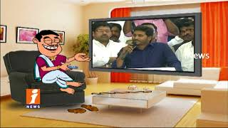 Dada Political Punches On YS Jagan His Yuva Bheri Meeting | Pin Counter | iNews