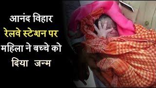 आनंद विहार रेलवे स्टेशन पर महिला ने बच्चे को दिया जन्म