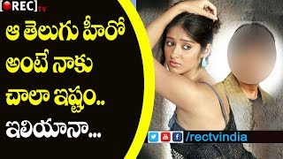 Actress Ileana Speaks About Her Favorite Hero In Tollywood | Ileana D'Cruz Favorite Hero |RECTVINDIA