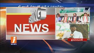 T Congress Incharge Kunthiya To Meets Congress Leader Over Revanth Reddy Joining Issues | iNews