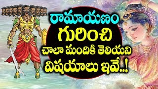 10 Rare interesting Facts About Ramayanam | Ramayanam interesting Facts | Top Telugu TV