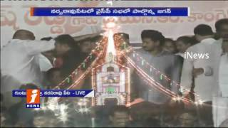 YCP Public Meeting at Narasaraopet | Guntur | iNews
