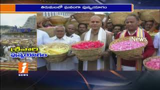 TTD Grandly Starts Srivari  Pushpayagam In Tirumala | iNews
