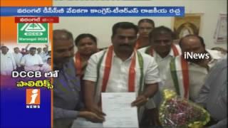 Political War In DCC Bank In Warangal | T Congress Vs TRS |  iNews