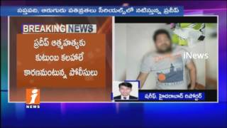 TV Actor Pradeep Kumar Commits Suicide At His Residence In Hyderabad | iNews