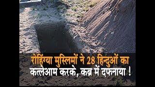 रोहिंग्या मुस्लिमों ने 28 हिंदुओ का कत्लेआम करके कब्र में दफनाया !