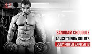 Sangram Chougule Advise To Body Builders   Body Power Expo 2018