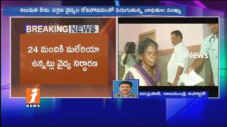 Viral Fevers Fears Tribals In Vizag and Rajahmundry Agency Areas | 16 Tribal Dead | iNews
