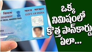 Get New PAN Card in Minutes | 2017 Latest telugu news updates gossips l RECTV INDIA