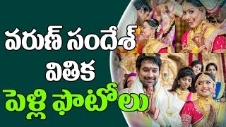 Hero Varun Sandesh Unseen Marriage Photos | Varun Sandesh and Vithika Sheru Wedding pics|TopTeluguTV