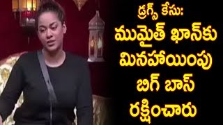బిగ్ బాస్ రక్షించారు - Bigg Boss Telugu-Bigg Boss Saved Mumaith Khan From Drugs Case Interrogation |