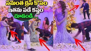 Naga Chaitany Samantha Akkineni Wedding Reception Video 2017 | Samantha Dress | Nagarjuna | Amala