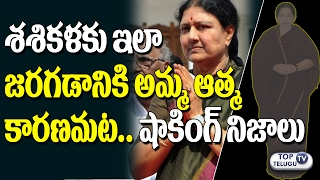 Jayalalitha's Soul Angry on Sasikala | Sasikala at Jayalalitha's Memorial | Top Telugu TV