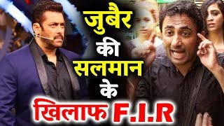 Zubair Khan Files FIR Against Salman For His Behavior In Bigg Boss 11