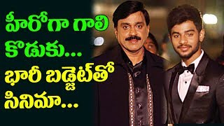 Gali Janardhan Reddy's son Kireeti Reddy to enter films | Gali Janardhan Reddy Daughter Marriage