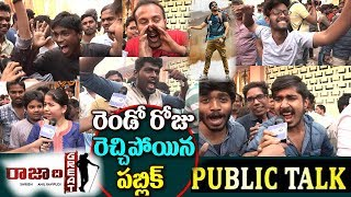 Raja The Great 2nd Day PUBLIC TALK | Ravi Teja Raja The Great 2nd Day PUBLIC TALK | #RAJATHEGREAT