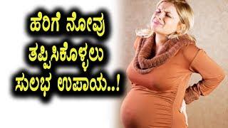 Easy Steps for avoid Pregnancy Pain | Top Health Tips | Top Kannada TV