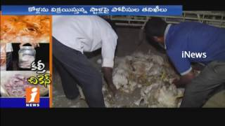 Adulteration Chicken Fries Selling In Guntur | Police Cought Redhanded | iNews