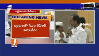 CM KCR Speech | Meeting With Priests at Pragathi Bhavan | Pay Scale For Priests | iNews