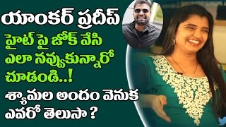 Anchor Shyamala About Dhee Jodi Anchor Pradeep Height | Anchor Syamala Beauti Secret ? | TopTeluguTV